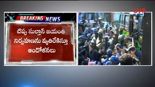 BJP Opposed Tipu Sultan Jayanti Celebrations In All Over Karnataka State | CVR NEWS - CVRNEWSOFFICIAL