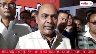 video : बसपा प्रदेश प्रभारी का भाजपा पर तंज - हार से डरी भाजपा नहीं कर रही उम्मीदवारों की घोषणा