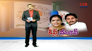 కిల్లి మజిలీ : Congress Leader Killi Kruparani Family meet YS Jagan Mohan Reddy | CVR News - CVRNEWSOFFICIAL