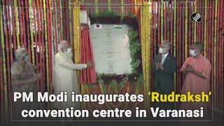 video: Varanasi में PM Modi ने Rudraksh Convention Centre का किया उद्घाटन