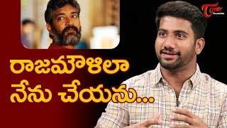 రాజమౌళిలా నేను చేయను... | Director Prashanth Varma Interview | Subba Raju | TeluguOne - TELUGUONE