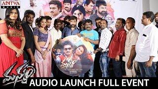 Manyam Audio Launch || Baahubali Prabhakar, Varsha || S.V.Ramana || Sada Chandra - ADITYAMUSIC