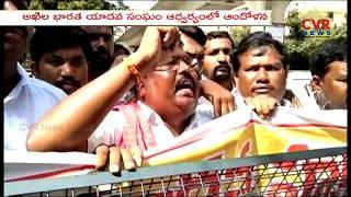AKhila Bharatha Yadav Sangam Leaders Protest in front of Gandhi Bhavan Over Ticket Issues | CVR News - CVRNEWSOFFICIAL