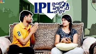 "IPL - ""Intlo Pellam Lolli"" 