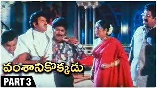 Vamshanikokkadu Full Movie Part 3 | Balakrishna | Ramya Krishna | Aamani |  Telugu Hit Movies - RAJSHRITELUGU