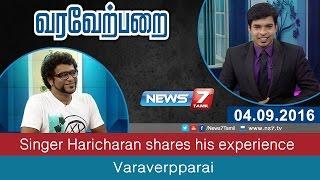 Singer Haricharan shares his experience | Varaverpparai | News7 Tamil