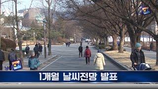 (수화방송) 날씨온뉴스 03월 1째주