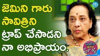 జెమిని సావిత్రిని ట్రాప్ చేసాడని నా అభిప్రాయం - Jamuna | #Mahanati || Saradaga With Swetha Reddy - IDREAMMOVIES