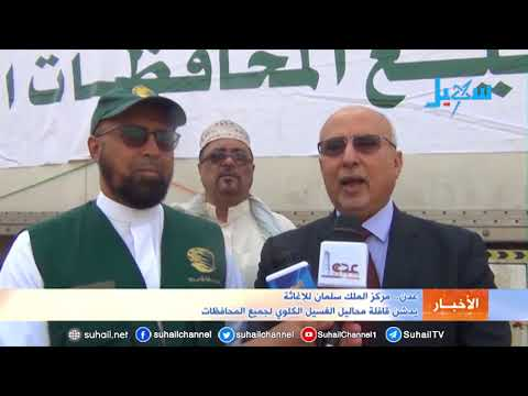 عدن.. مركز الملك سلمان للإغاثة  يدشن قافلة محاليل الغسيل الكلوي لجميع المحافظات