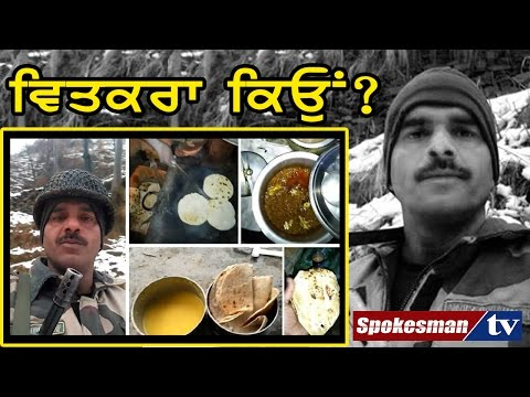<p>At a time when those complaining about standing in bank queues due to demonetisation are being asked by the &lsquo;so called nationalists&rsquo; to compare their pain to that of the soldiers standing at border, a BSF jawan has shared three videos which describe how our national heroes are badly treated, while doing their duty, by none other than the administration. The videos expose the dismal state of affairs in the Armed forces and the hardships our soldiers face everyday due to the &ldquo;corrupt practices&rdquo; of their own officers. And there is nothing nationalist about it. In fact, the videos, that have gone viral, may deter young aspirants from joining the armed force.</p>