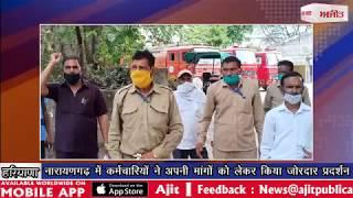 video : नारायणगढ़ में कर्मचारियों ने अपनी मांगों को लेकर किया जोरदार प्रदर्शन