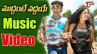 Banjara Special Folk Song || ముద్దంటే వద్దాయే నేనంటే సిగ్గాయే || TeluguOne - TELUGUONE