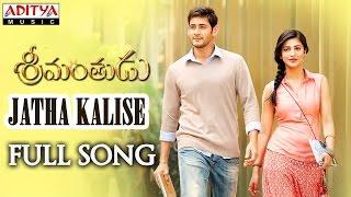 Jatha Kalise Full Song || Srimanthudu Songs || Mahesh Babu, Shruthi Hasan, Devi Sri Prasad - ADITYAMUSIC