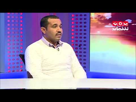 حديث المساء 2 هل يتحسن الاقتصاد اليمني في العام الجديد؟ مع مصطفى نصر تقديم عمار غيلان19-1-2017
