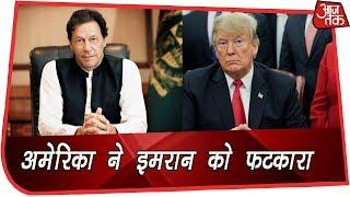 अमेरिका ने माना पाकिस्तानी आतंकी संगठन ने ही पुलवामा में हमला किया - AAJTAKTV