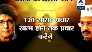 ABP LIVE special l Kiran Bedi Vs Kejriwal in Delhi - ABPNEWSTV