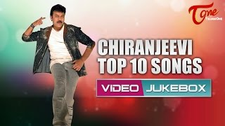 Chiranjeevi Top 10 Video Songs Jukebox || Chiranjeevi Birthday Special - TELUGUONE