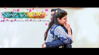Yemaya Jaruguthundho | Telugu Short film 2019 | Ft.Himmat Sonu & Shweta | Appi - YOUTUBE