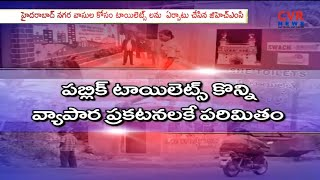 GHMC Negligence of Public Toilets | Hyderabad | CVR News - CVRNEWSOFFICIAL