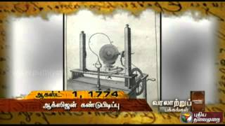 History of the Day 01-08-2014 – Puthiya Thalaimurai Tv Show