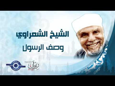 الشيخ الشعراوى | محاضرة بصوت الشيخ عن  وصف الرسول (ص)  .