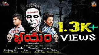 "Kalalo "" BHAYAM"" Telugu  Horror  Short Film  