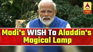 Know PM Modi's WISH to Aladdin's magical lamp - ABPNEWSTV