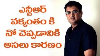 Real reason why NTR refused to work with Vakkantham Vamsi - IGTELUGU