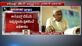 TJS Party to Release Candidate List Today for Telangana Assembly Elections | CVR News - CVRNEWSOFFICIAL