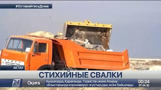 Число несанкционированных свалок растёт в Актау