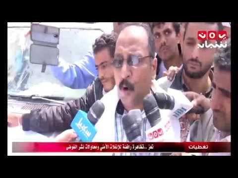 تغطيات ..#تعز ...تظاهرة رافضة للانقلاب الامني ومحاولات نشر الفوضى 25-2-2017