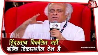 Indira Gandhi पर्यावरण के मामले में दूरदर्शी थीं - Jairam Ramesh | #SahityaAajTak18 - AAJTAKTV