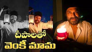Venkatesh Participates In Light For Nation Campaign | దీపాలతో వెంకీ మామ | IG Telugu - IGTELUGU
