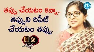 తప్పు చేయటం కన్నా.. తప్పుని రిపీట్ చేయటం తప్పు. - Singer Kavya Borra's Mother || Dil Se With Anjali - IDREAMMOVIES