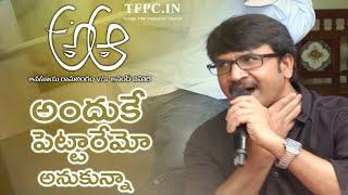 Srinivas Reddy Compared A Aa Movie Title With Pawan Kalyan Mannerism | TFPC - TFPC