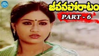 Jeevana Poratam Full Movie Parts 6/11 || Shobhan Babu || Vijayashanti || Radhika - IDREAMMOVIES