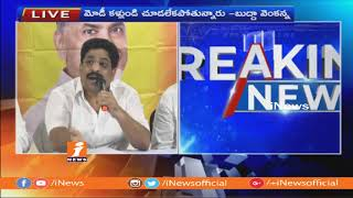 TDP MLC Buddha Venkanna Speaks To Media | Comments On PM Modi And YS Jagan | iNews - INEWS