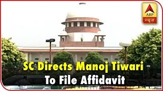 TOP 100: SC Directs Manoj Tiwari To File Affidavit | ABP News - ABPNEWSTV