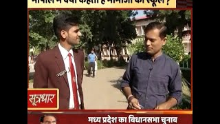 Sutradhar(15.10.2018): Shivraj's work is just fine, says a local vendor in Budhni, MP - ABPNEWSTV