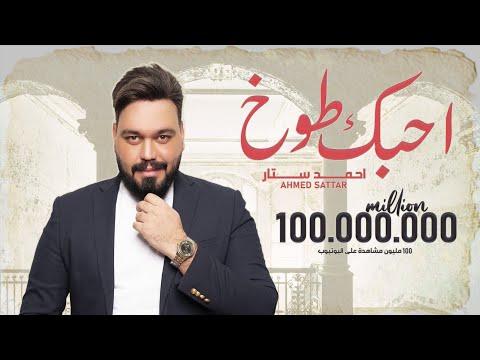 احمد ستار - احبك طوخ ( فيديو كليب حصري ) | 2018 - صوت وصوره
