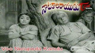 Natakala Rayudu Telugu Movie Song | Voo Nerupeda | Nagabhushanam | Kanchana - TELUGUONE