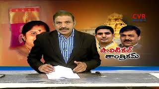 Why Did TDP Cover Up Lokesh's Tantrik Prayers At Kanaka Durga Temple? |  EO Padma booted out | CVR - CVRNEWSOFFICIAL