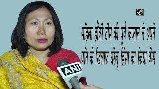 video : भारतीय महिला हॉकी टीम की पूर्व कप्तान ने दी तलाक की अर्जी