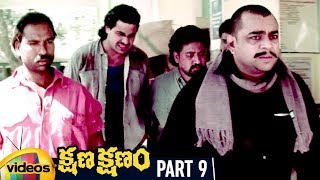 Kshana Kshanam Telugu Full Movie HD | Venkatesh | Sridevi | RGV | Keeravani | Part 9 | Mango Videos - MANGOVIDEOS