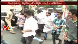 Youth Congress Leaders Protest at BJP Office ||  Hyderabad || NTV - NTVTELUGUHD