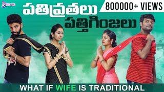 Pathivrathalu Pathiginjalu | What If Wife Is Traditional | Mr Macha | Prasad Behara - YOUTUBE