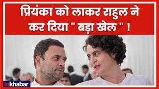 Lok Sabha Elections 2019: क्या कांग्रेस ने प्रियंका गांधी को जल्दबाजी में चुनावी मैदान में उतारा है? - ITVNEWSINDIA