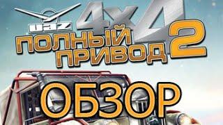 Полный Привод 2: УАЗ 4х4 - Обзор