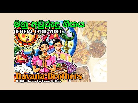Mahasammata Manu Sinhala New Year Song