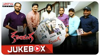 Kaliyuga Full Songs Jukebox || M A Tirupathi || D Kamal Kumar - ADITYAMUSIC